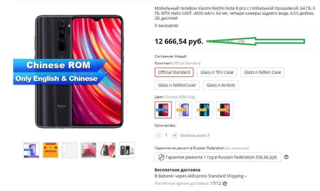 Redmi Note 8 Pro 64 ГБ