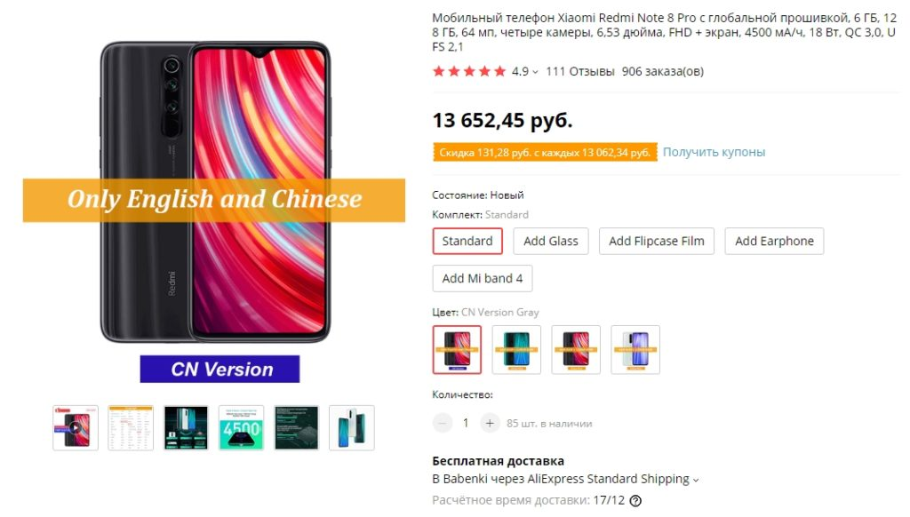 Redmi Note 8 Pro 128 ГБ