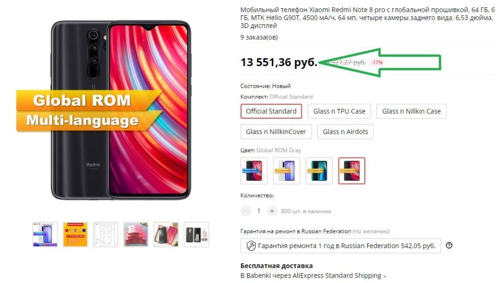 Redmi Note 8 Pro 64 ГБ глобальная версия