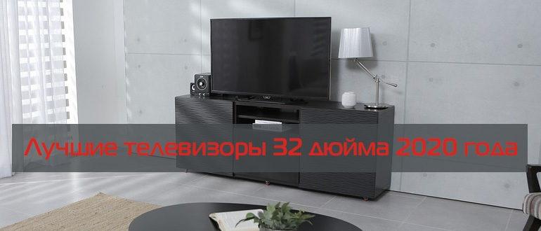Лучшие телевизоры 32 дюйма 2020 года