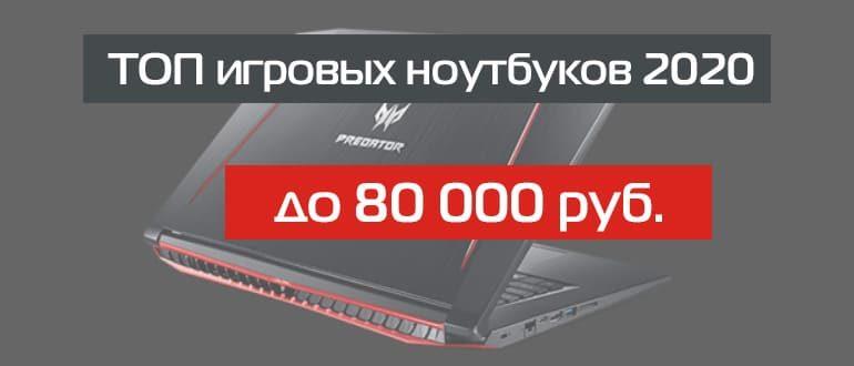 Рейтинг Топ-10 лучших игровых ноутбуков до 80 000 рублей