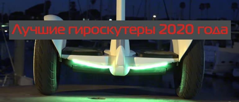 Лучшие гироскутеры 2020 года