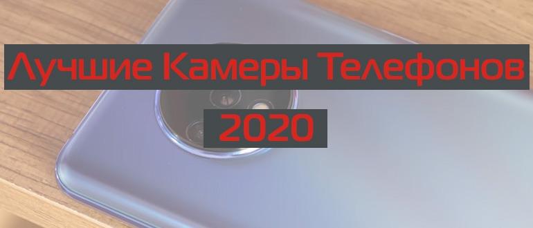 Лучшие Камеры Телефонов 2020