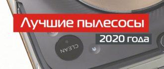Лучшие пылесосы 2020