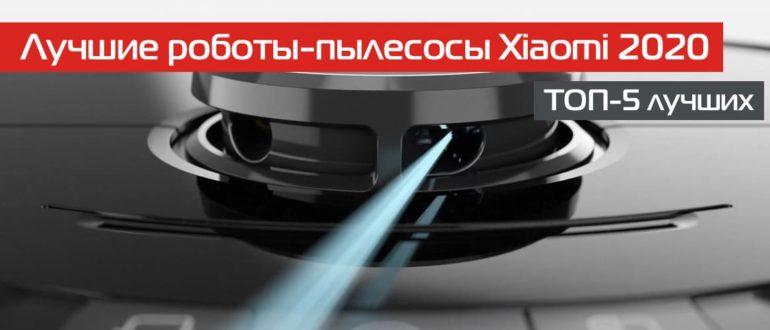 Лучшие роботы-пылесосы Xiaomi 2020 ТОП-5 лучших
