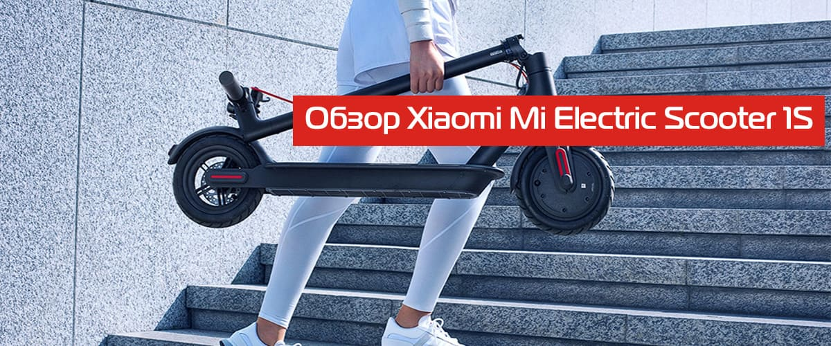 Обзор Xiaomi Mi Electric Scooter 1S